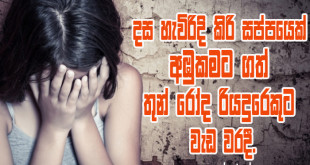 child-abuse-amba-uyana-1